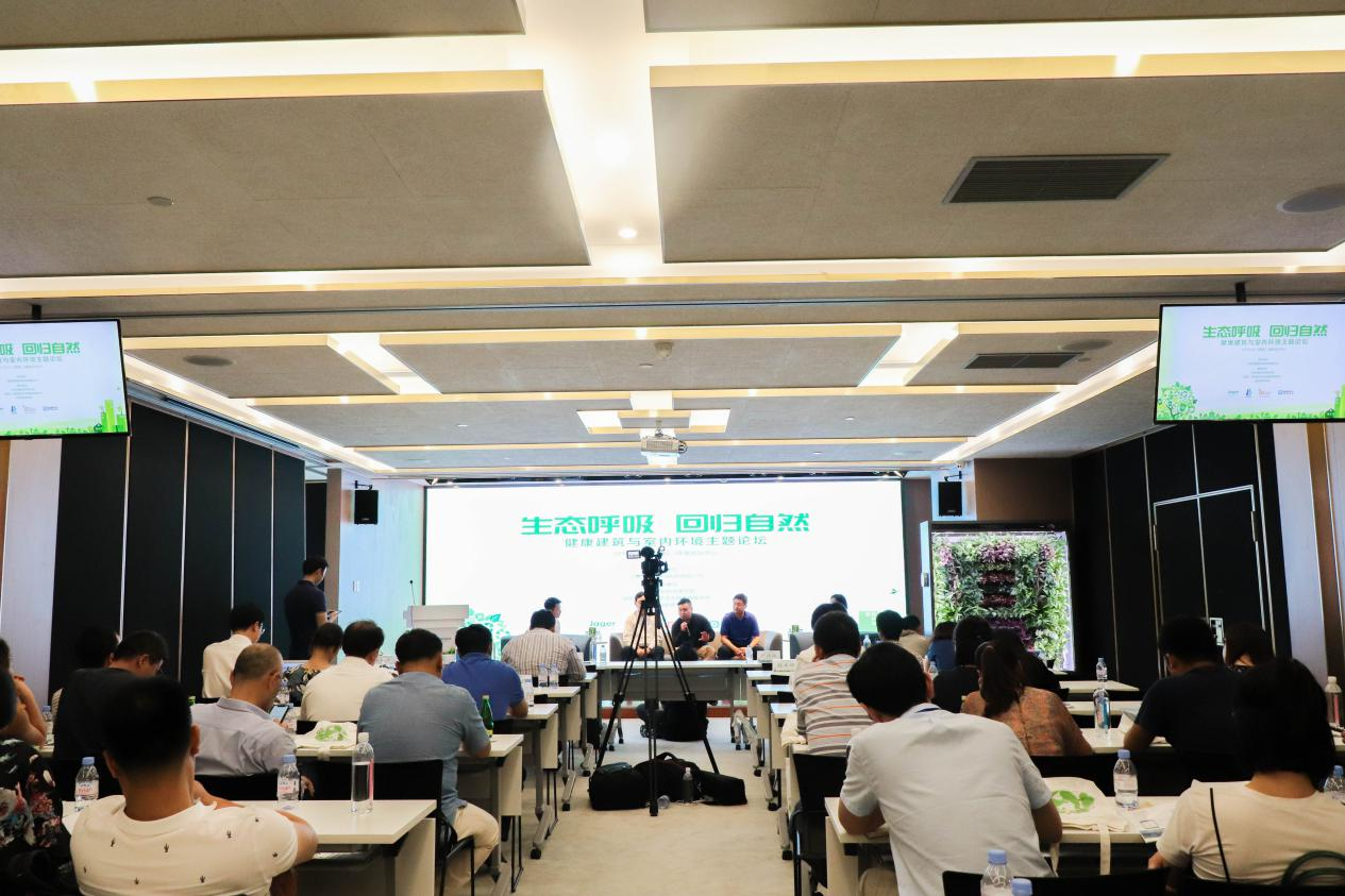 迪勤研究院联合举办健康建筑与室内环境主题论坛